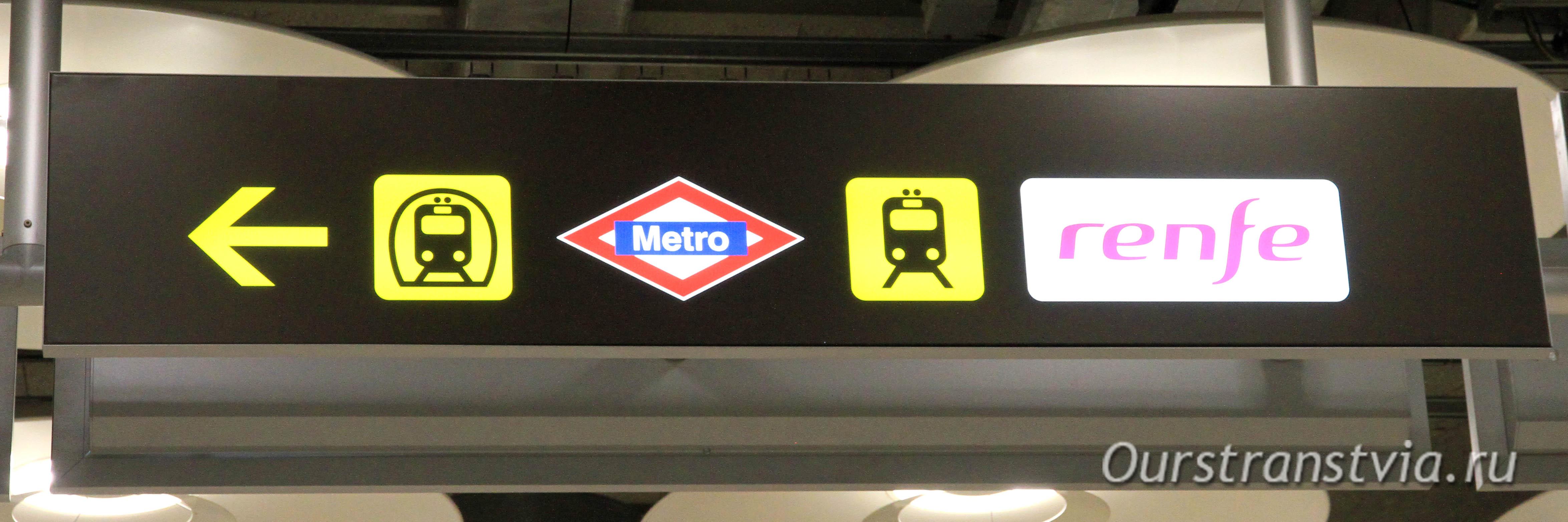 Указатели на общественный транспорт в Аэропорту Мадрида