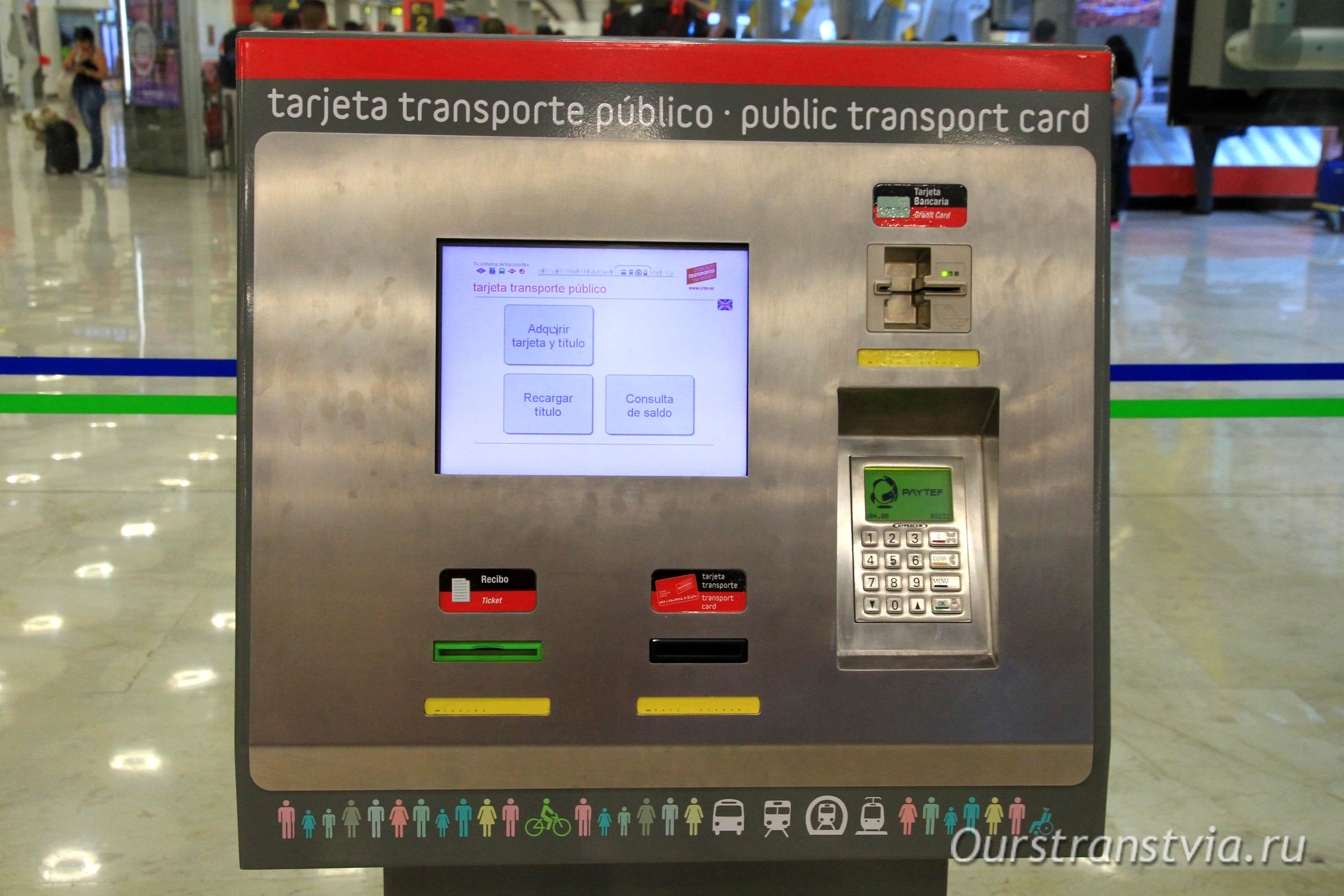 Автомат по продаже билетов на автобус, Мадрид