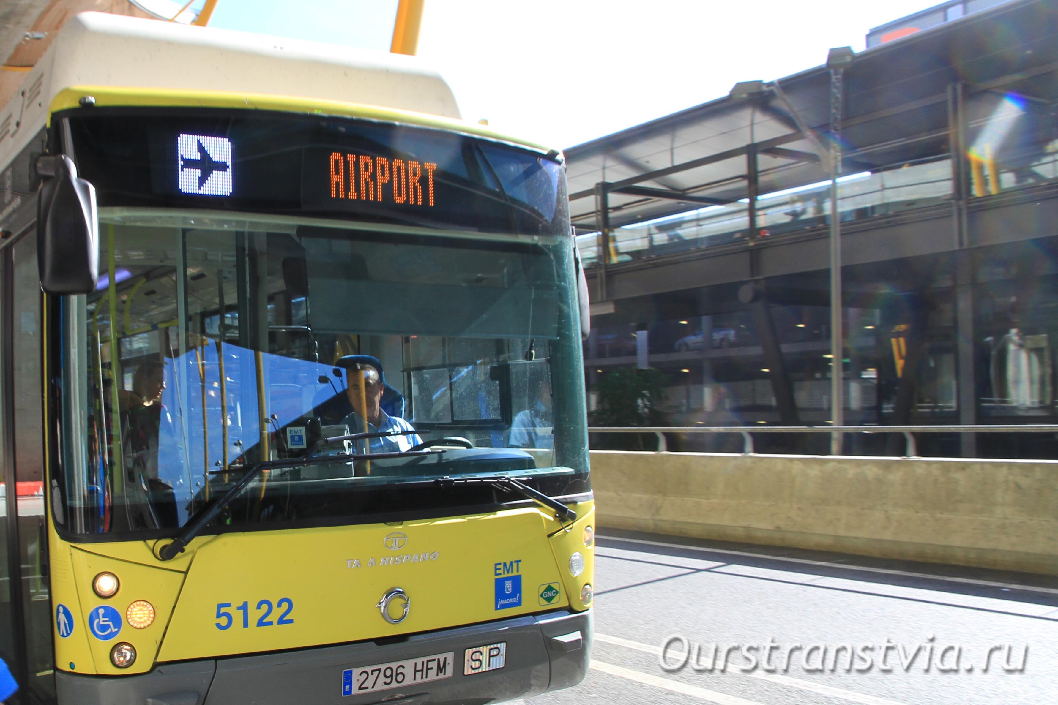 Автобус-экспресс из аэропорта в Мадрид