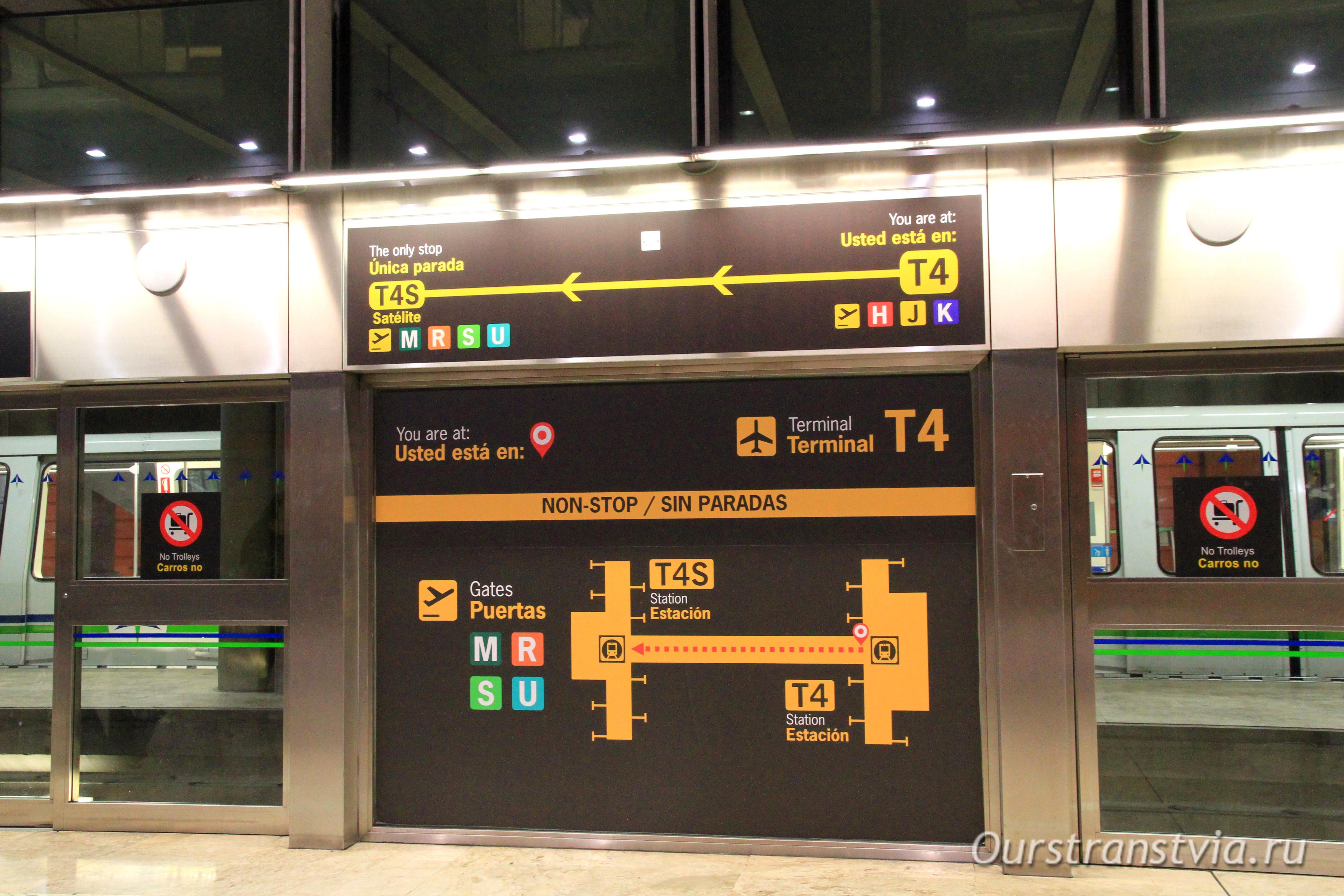 Поезд между терминалами T4S и T4, аэропорт Madrid-Barajas