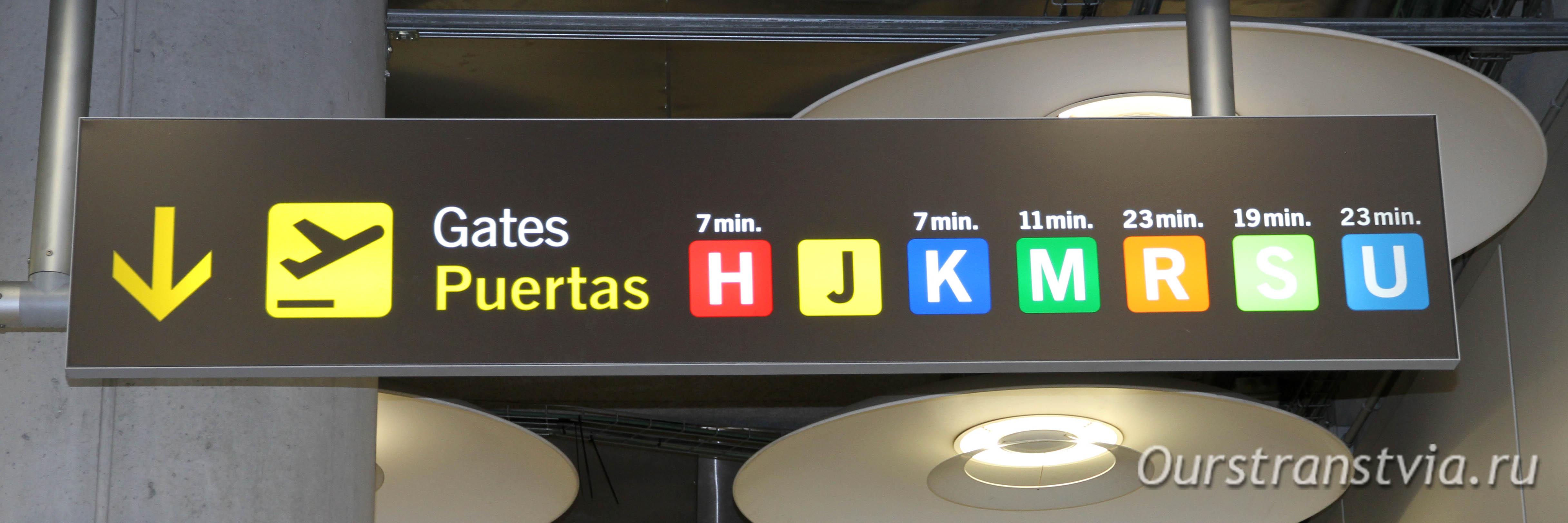 Время на переход между терминалами и к выходам на посадку в аэропорту Мадрида