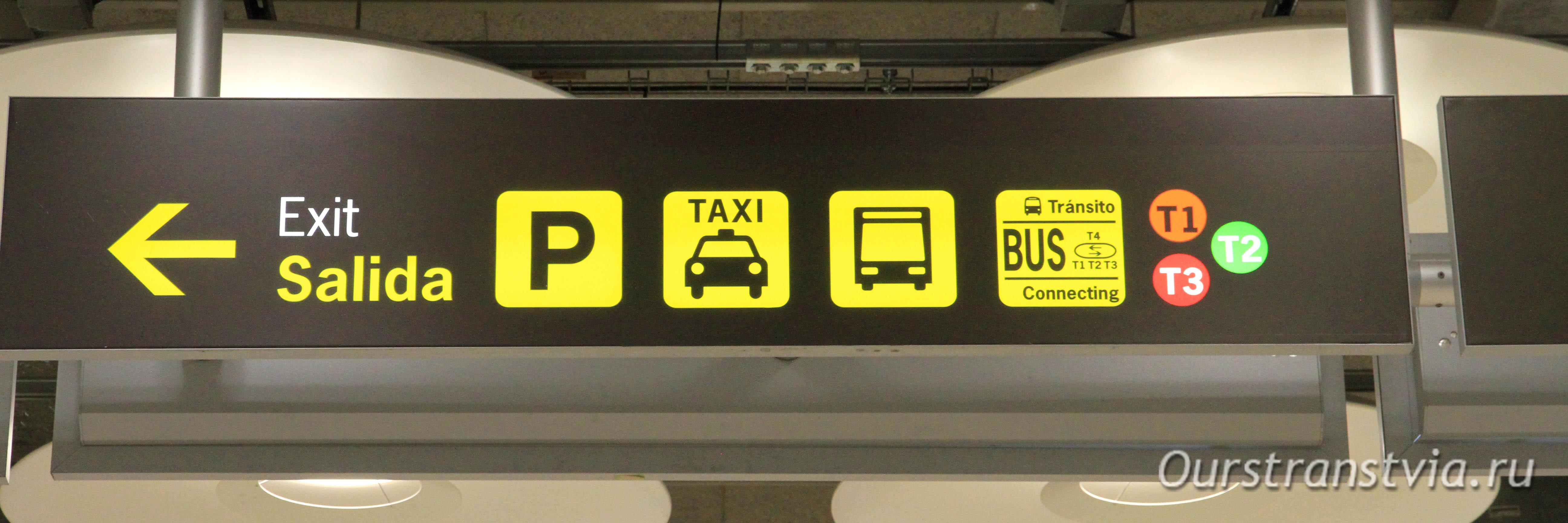 Указатели на автобус между терминалами Барахаса, аэропорт Мадрида