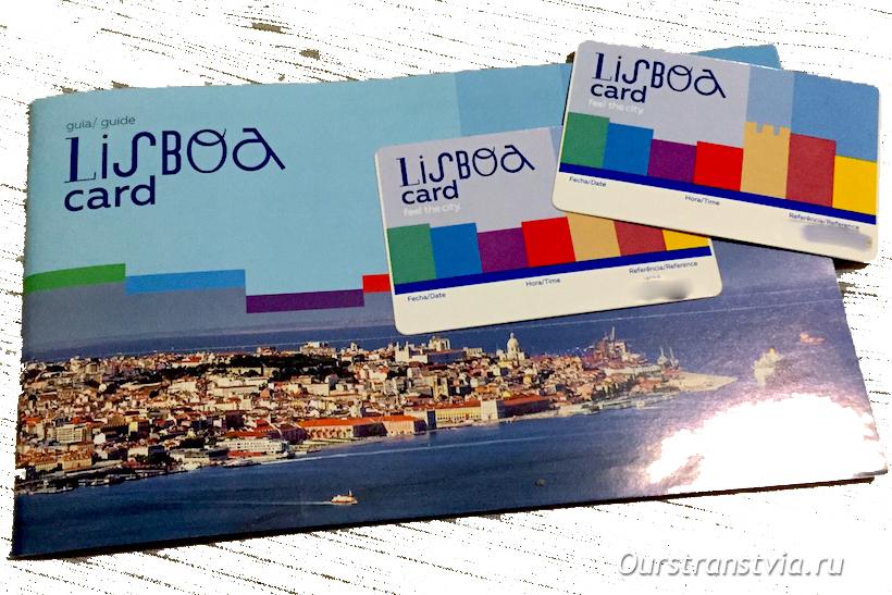 Lisboa Card + буклет с достопримечательностями