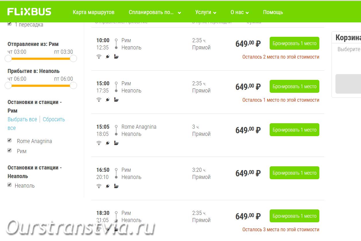 Расписание автобусов из Рима в Неаполь